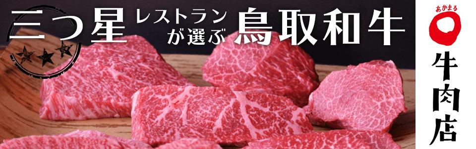 【鳥取県】焼肉、すき焼き、和牛ベーコン あかまる牛肉店