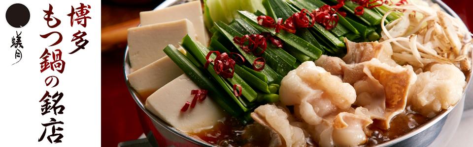 【福岡県】九州 博多もつ鍋の蟻月 赤のもつ鍋、白のもつ鍋をご自宅で