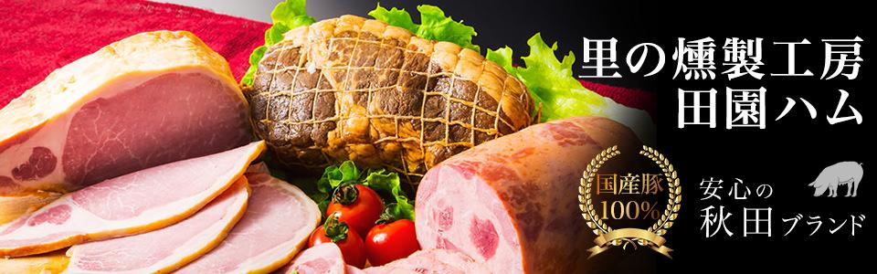 【秋田県】国産ハム、豚はらみくんせい 里の燻製工房 田園ハム
