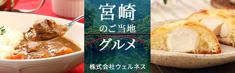 【宮崎県】チキン南蛮カレーやチーズ饅頭 九州ご当地グルメのウェルネス