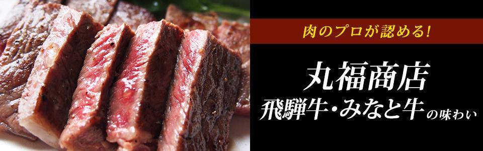 焼肉、ステーキ、すき焼、飛騨牛 みなと牛 岐阜のブランド牛 丸福商店