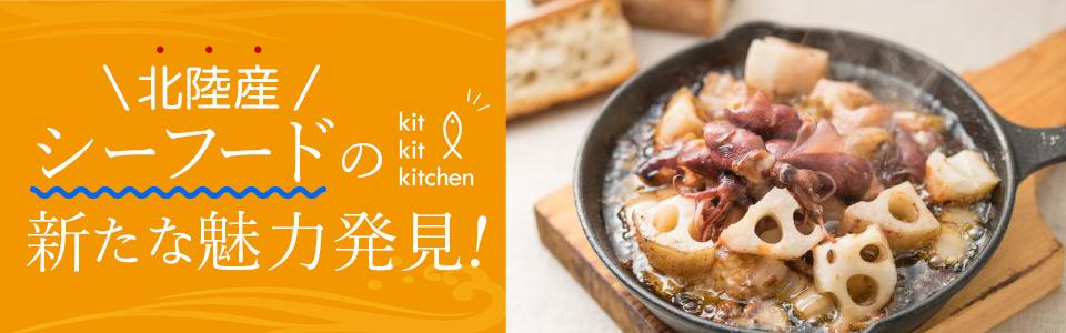 富山 鈴香食品「キトキトキッチン」の生鮮魚介スープと無添加の魚惣菜