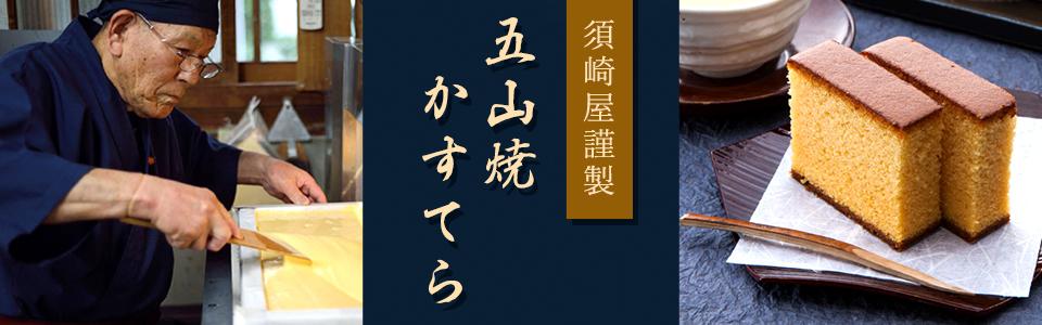 九州のご当地スイーツ 五三焼 須崎屋の「長崎カステラ 」
