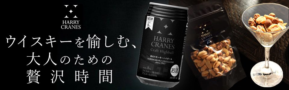 HARRY CRANES ハリークレインズ 富山スモーキーハイボール