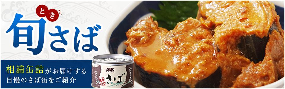 長崎 相浦缶詰 旬さば(ときさば)缶詰