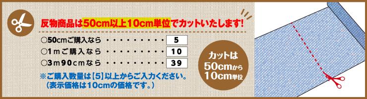 反物商品は50cm以上10cm単位でカットいたします!