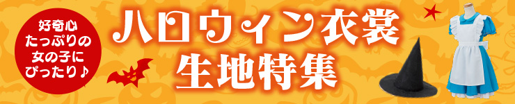 ハロウィン衣裳生地特集