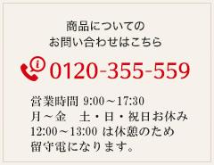 商品についてのお問い合わせはこちら TEL:0120-355-559