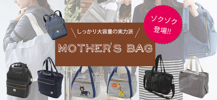 MOTHER'S BAGデ