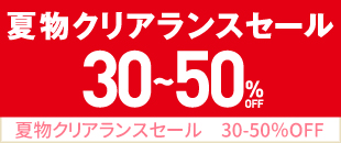 夏物30〜50%OFF