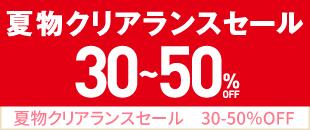 夏物クリアランス30-50%OFF