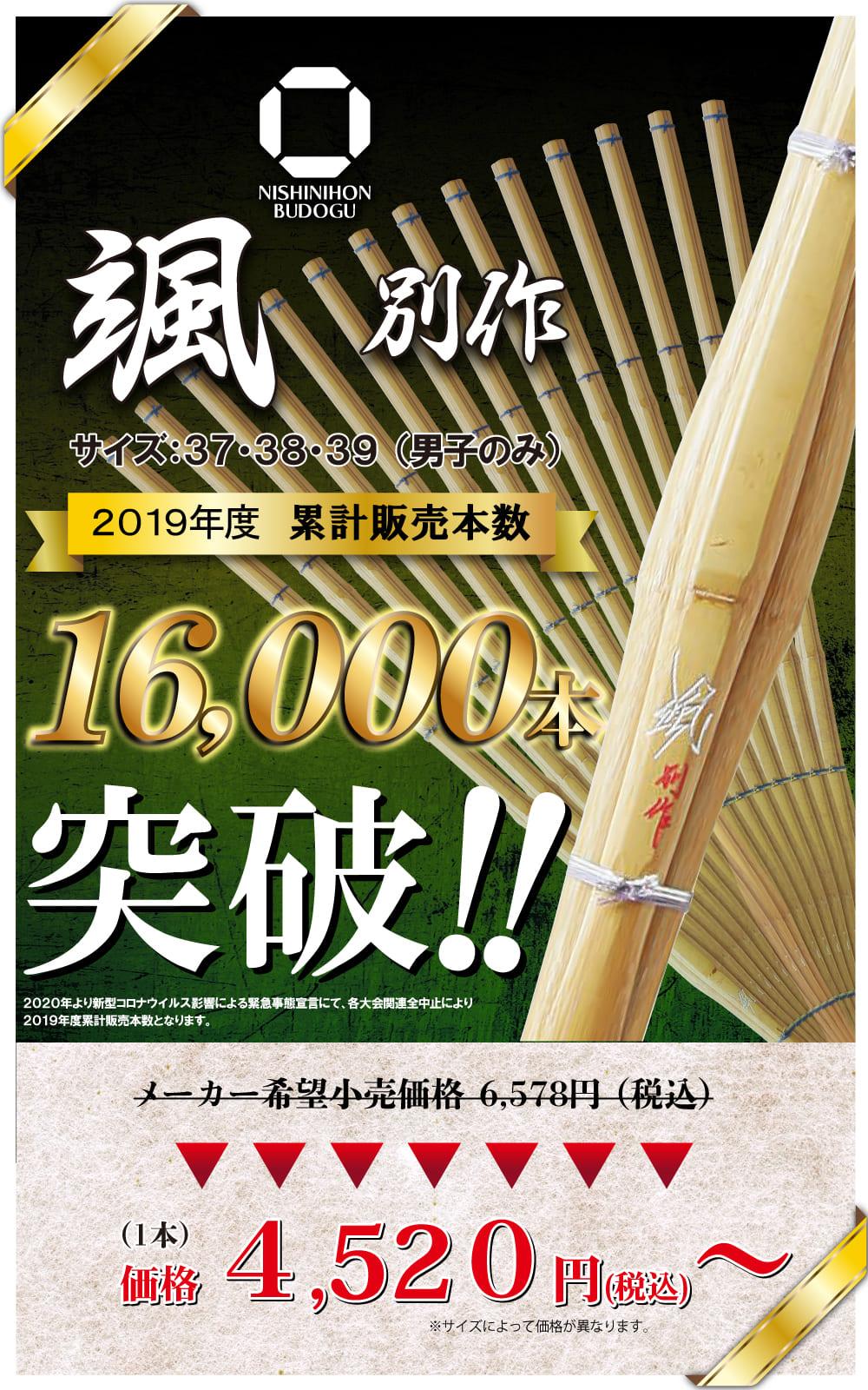 西日本武道具累計販売本数16000本以上実績ある竹刀_実戦柄太_颯別作