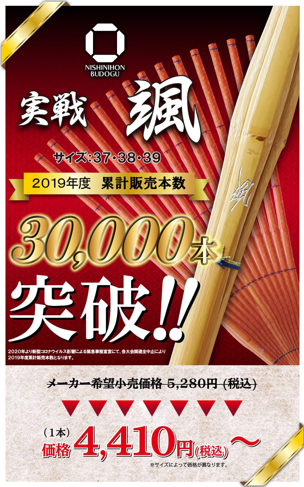 西日本武道具売り上げNo.1の竹刀_実戦_颯