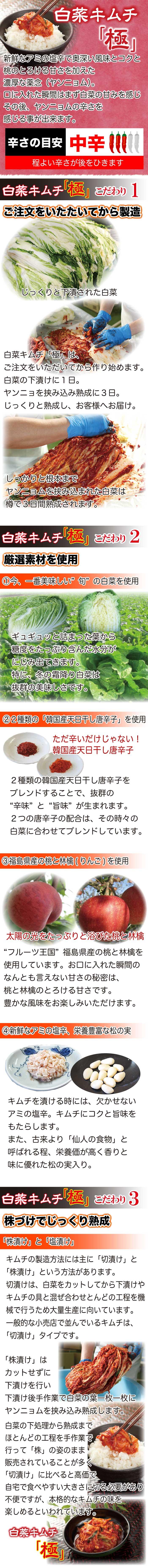 福島県産桃使用。西野屋の白菜キムチ極み