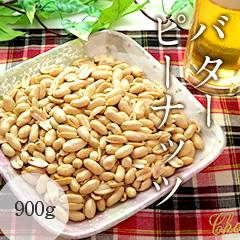 バターピーナッツ 900g