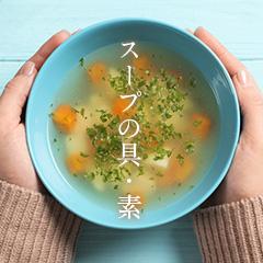 スープの具・素