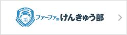 けんきゅう部ロゴ
