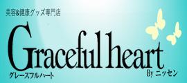 Graceful heart by nissen
