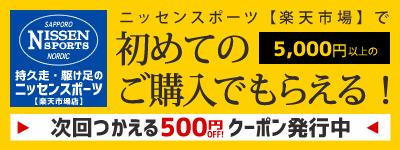 ニッセンスポーツ楽天市場店ではじめてのお買い物(5000円以上)をすると、次回つかえる500円OFFクーポンがもらえます