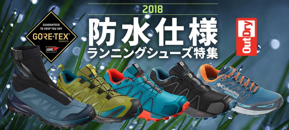 2018年 防水仕様ランニングシューズ特集!