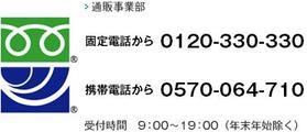 ニトリネット通販事業部固定電話から:0120-330-330、携帯電話から:0570-064-710受付時間10:00〜19:00