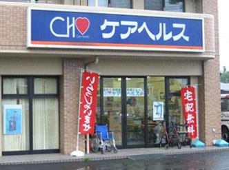 ケアヘルス福島店