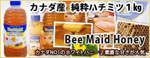 カナダ産 純粋ハチミツ1kg はちみつ Bee Maid Honey