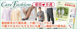 愛情介護 ケアファッション