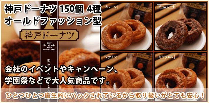 神戸ドーナツ