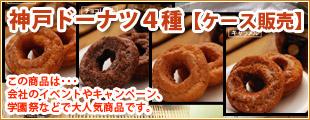 【ケース販売】神戸ドーナツ 150個