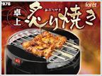 foret-卓上-炙り焼き器 BZY-2976