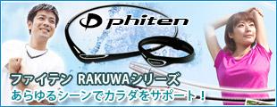ファイテン RAKUWAシリーズ