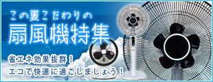 扇風機特集