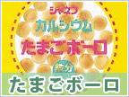 ジャネフ カルシウム たまごボーロ(鉄分入り) 1袋(16g入)