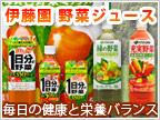伊藤園 野菜ジュース
