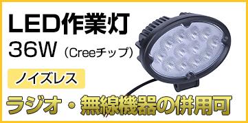 36Wクリーチップ作業灯 紹介バナー