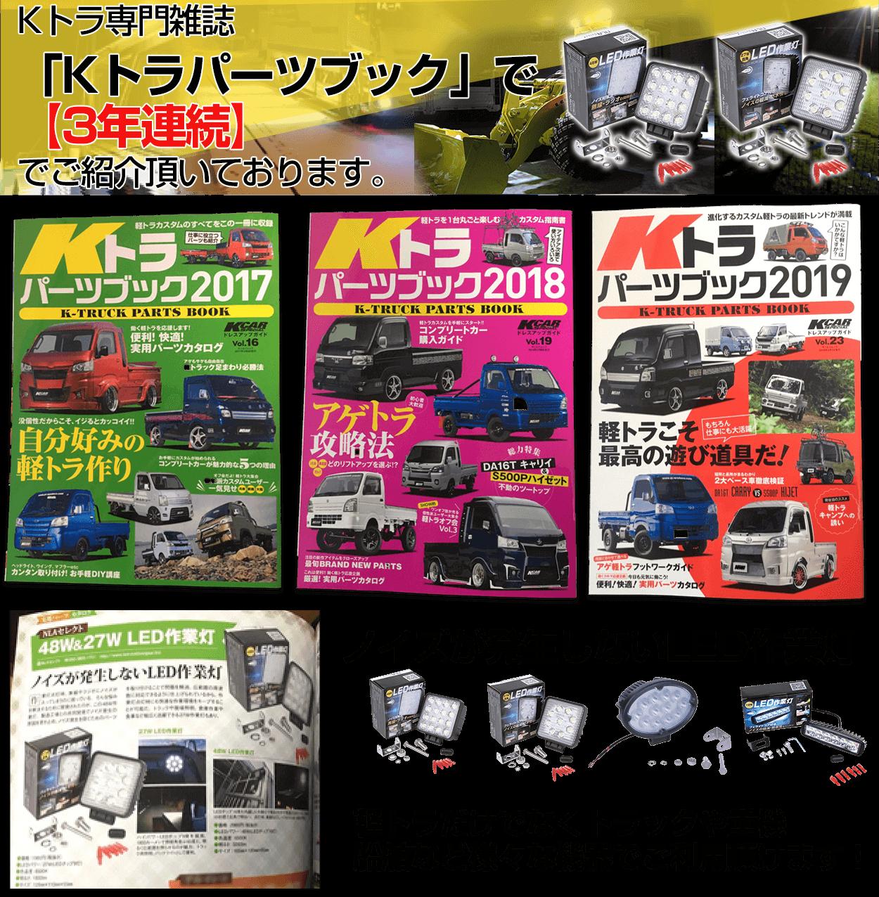 LED作業灯48W 雑誌掲載記録の紹介