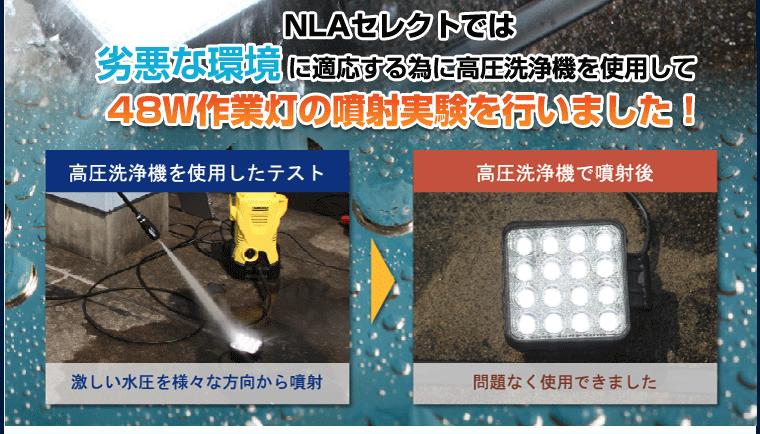 NLAセレクトでは劣悪な環境に適応する為に高圧洗浄機を使用して48W作業灯の噴射実験を行いました!