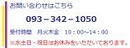 お問い合わせはこちら 093-342-1050 平日10:00~15:00
