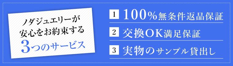 『100%無条件返品保証』『100%満足保証』『実物のサンプル』3つの特典でサプライズも安心です