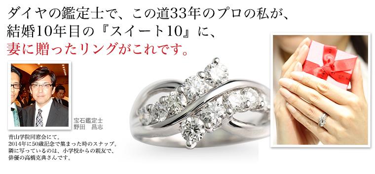 30年間ダイヤモンドを見続けてきた私が、10年目の結婚記念日に、妻に贈ったリングがこれです。