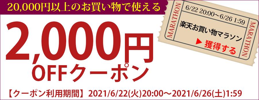 2000円OFF