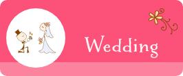 ウェディング Wedding