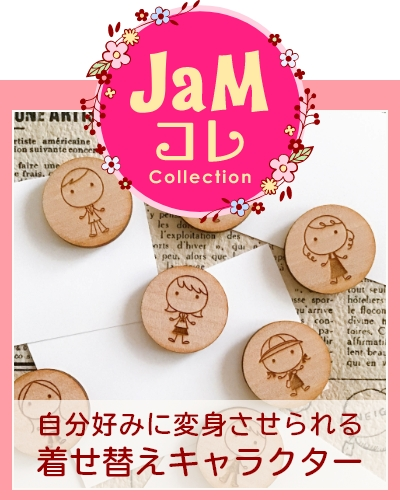 JaMコレ☆シリーズ