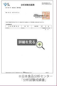 日本食品分析センター「分析試験成績書」