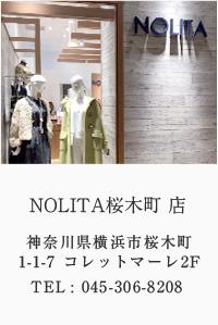 NOLITA桜木町 店