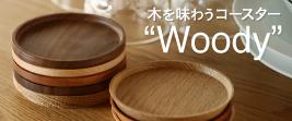 Woody コースター 木製