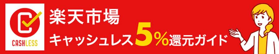 キャッシュレス・消費者還元 2019/10/1-2020/6/30