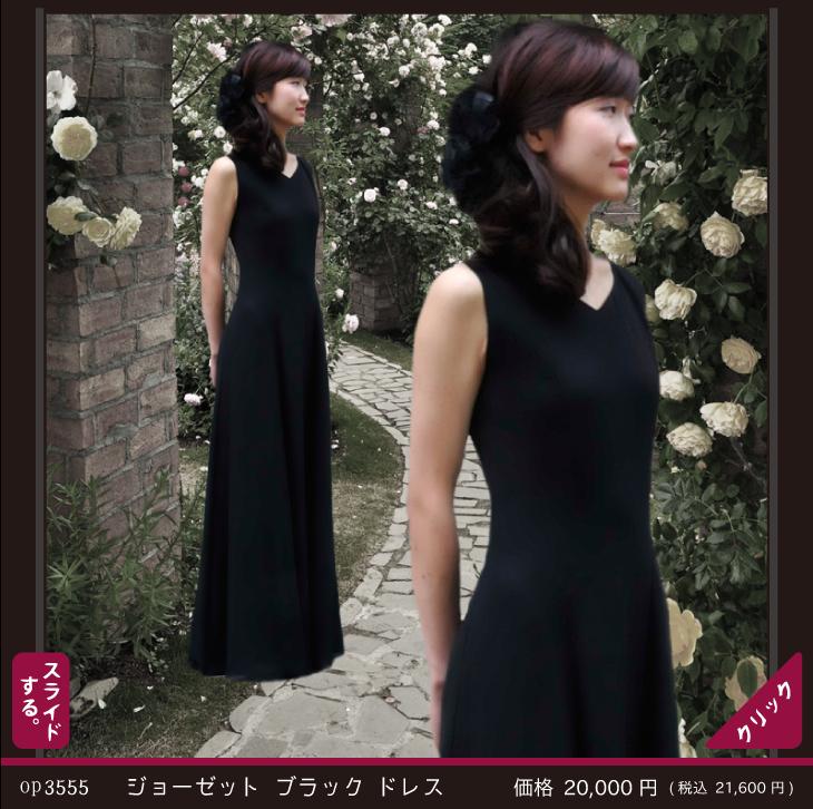 856427f6040aa 特集 結婚式 新郎・新婦の母編 マザードレスの着こなし術 コーラス衣装 ...