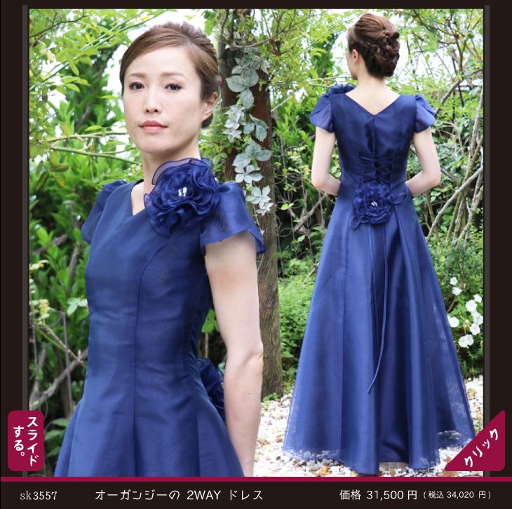 f30bbe9e63a0e 特集 結婚式 新郎・新婦の母編 マザードレスの着こなし術 コーラス衣装 ...